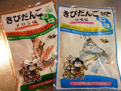 北海道栗山町谷田製菓「きびだんご」