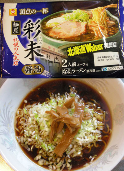 「彩未(さいみ)」の醤油ラーメン