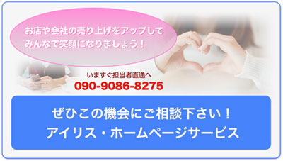 Iris Homepage Service