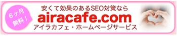 札幌のホームページ制作とSEO(検索エンジン最適化)対策