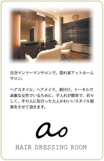 札幌市北区 JR札幌駅周辺の美容室 石山章子
