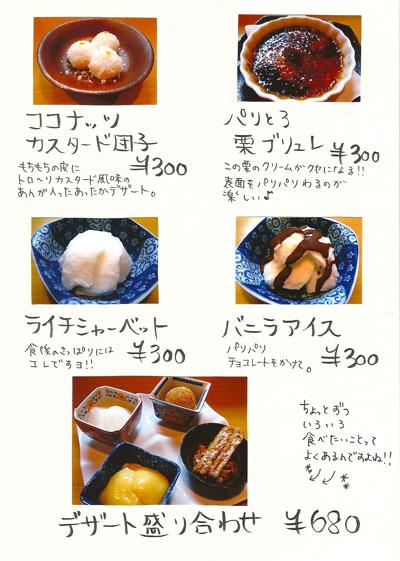 札幌東区の中華料理店