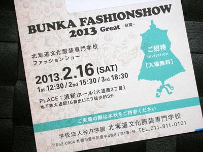 北海道文化服装専門学校卒業ショー