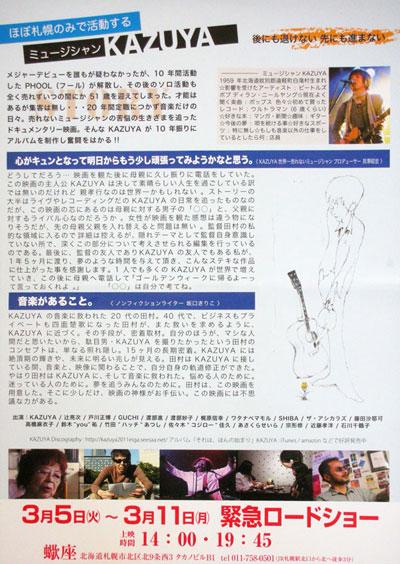 映画「KAZUYA 世界一売れないミュージシャン」