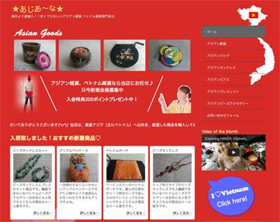 ベトナム雑貨通販 札幌