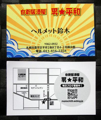 札幌平岸の飲み系パワースポット