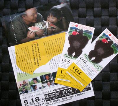 映画「じんじん」