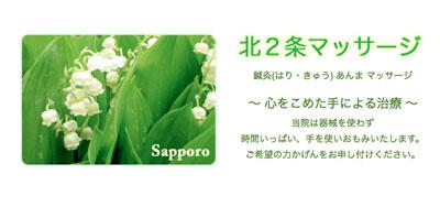 札幌中央区 マッサージ