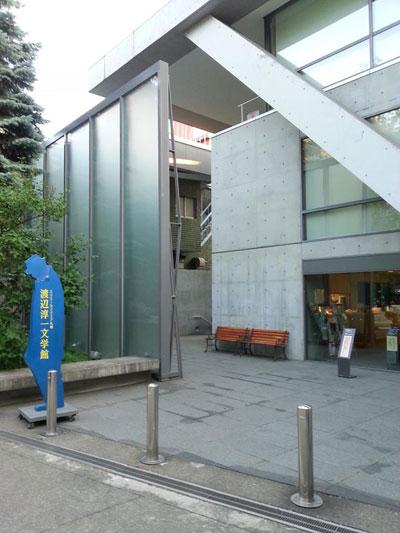 渡辺淳一文学館ホール