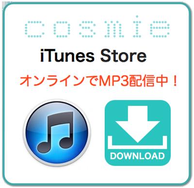cosmie(コズミ)MP3世界配信