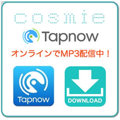 cosmie コズミ J-POP 新曲リリース MP3配信 バナー
