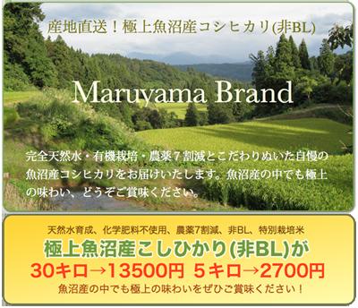 魚沼産コシヒカリ通販【MARUYAMA BRAND】