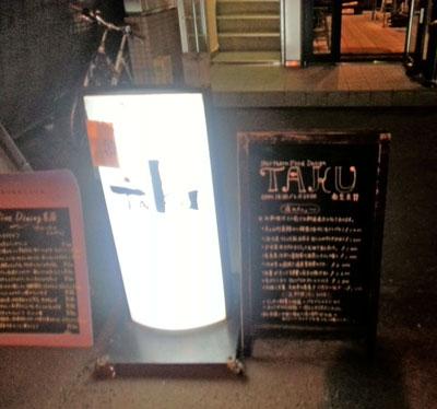創作料理「TAKU(タク)」