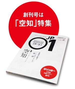 JP-01 [ゼロワン]