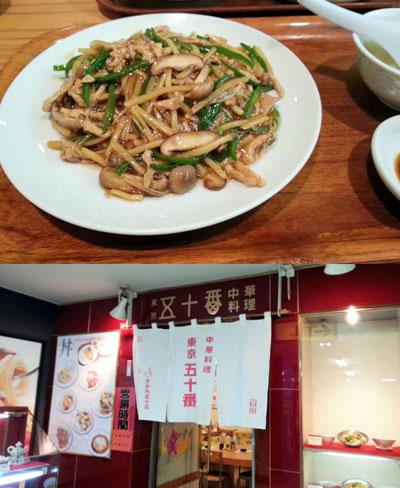 中華料理五十番