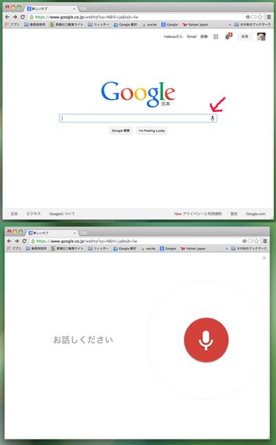 「Chrome」で音声検索
