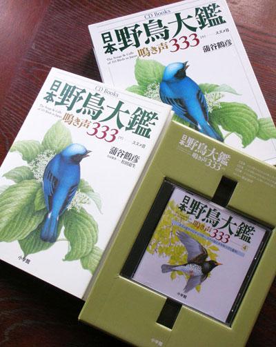 日本野鳥大鑑