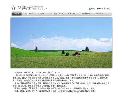 森 久美子/作家・エッセイスト 札幌市