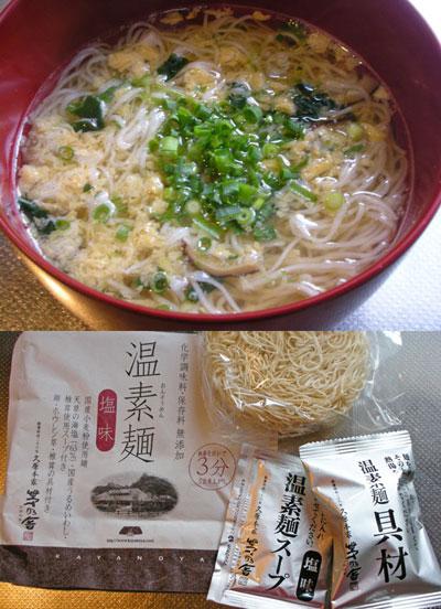 茅乃舎の温素麺