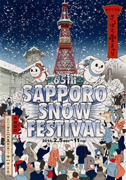 札幌のイベント情報