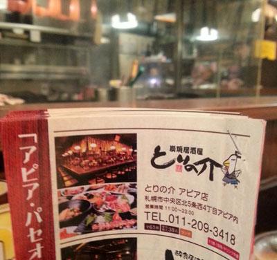 サツエキ地下の居酒屋