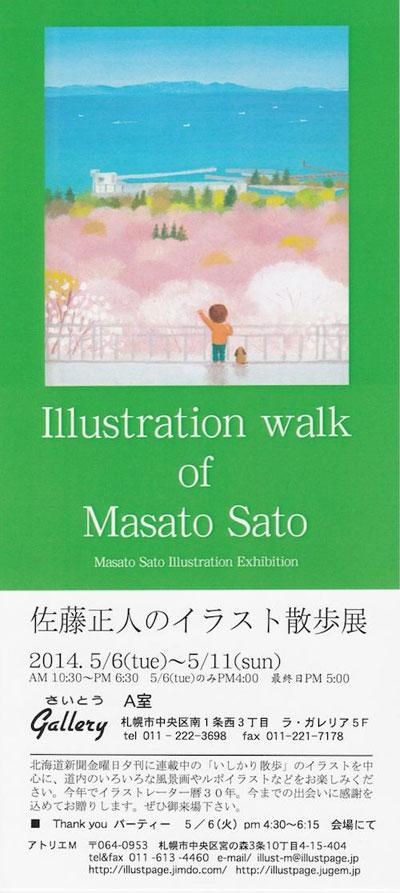佐藤正人の散歩展