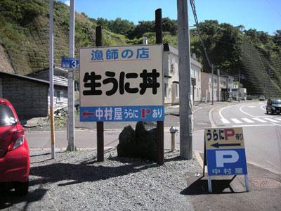 ウニ丼の中村屋