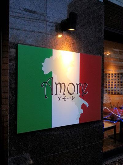 札幌 円山 創作イタリアン Amore