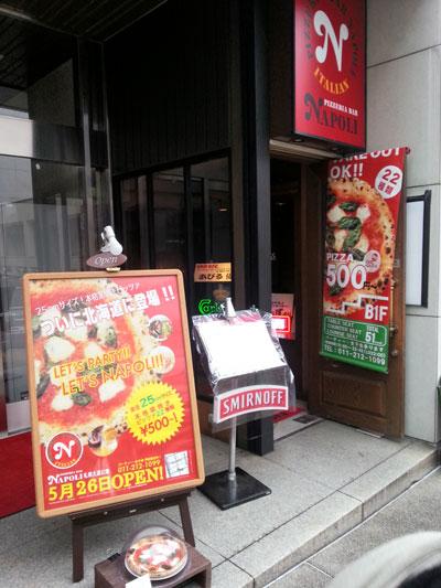 500円ピザ