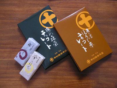中村藤吉本店のチョコ