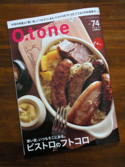 O.tone(オトン)Vol.74