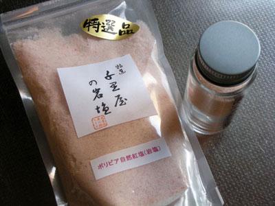 ボリビア産の岩塩