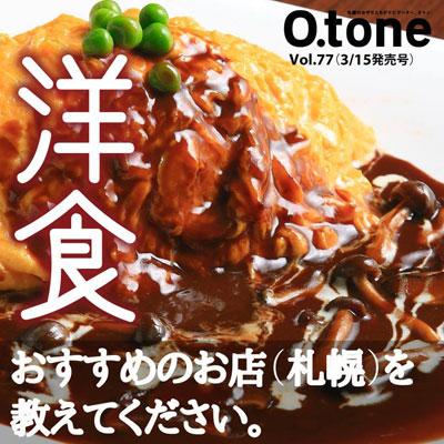 O.tone【オトン Vol.77 特集:洋食】