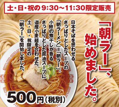 朝ラー 弟子屈ラーメン 札幌発寒店・手稲店