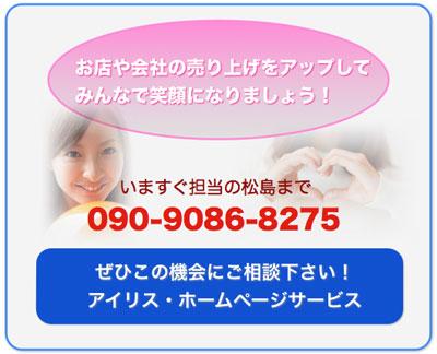 札幌のSEO対策