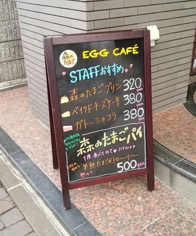 森のたまご EGG CAFE