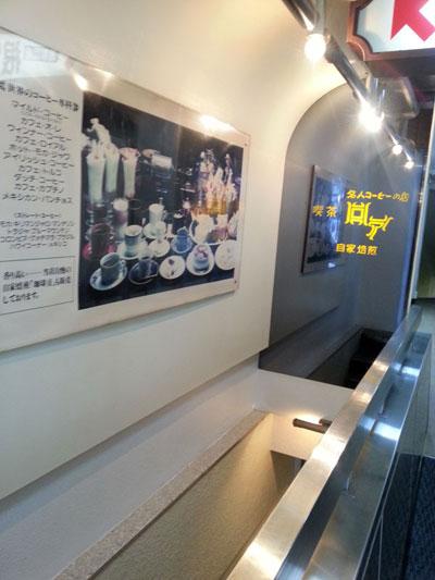名人コーヒー店 喫茶「ロア」
