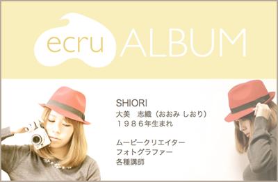 札幌のムービークリエイター SHIORI