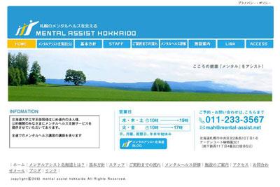 メンタルヘルス北海道