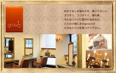 札幌の美容室