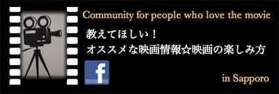 札幌の映画鑑賞倶楽部