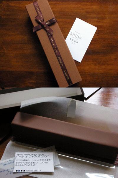 Patisserie SHIIYAのチョコバー