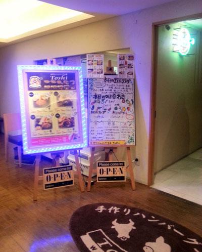Toshiのハンバーグ