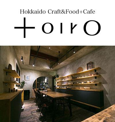 ギャラリー toiro(トイロ)札幌