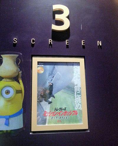 映画館で観た