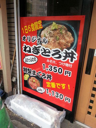 まぐろ屋 札幌