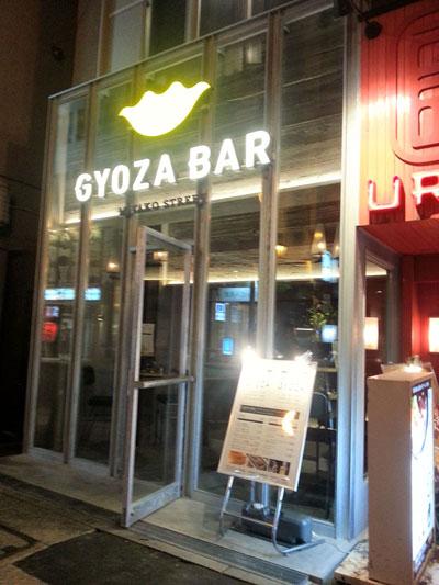 GYOZA BAR 札幌