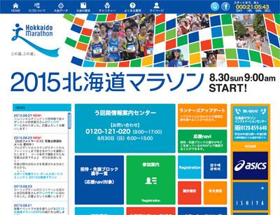 2015北海道マラソン