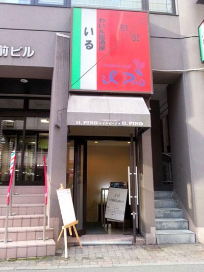 札幌のイタリアン イルピーノ