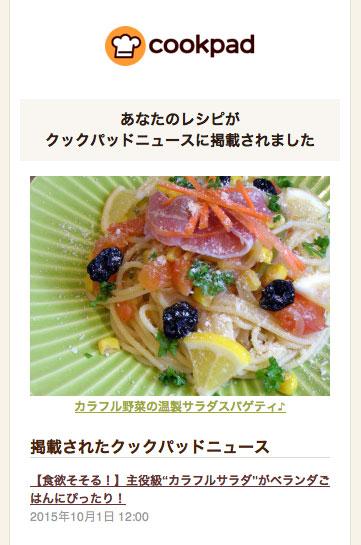 カラフル野菜の温製サラダスパゲティ